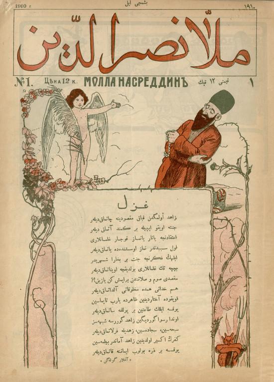 Molla Nasreddin, № 1 (1910)