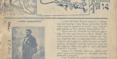 № 14 (1908)