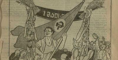 № 8 (1925)
