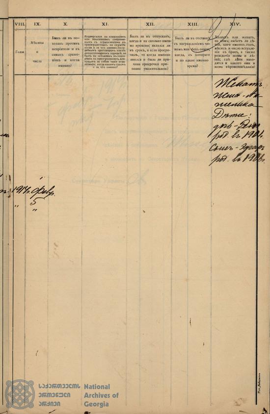Page 2 of Schmerling's Résumé