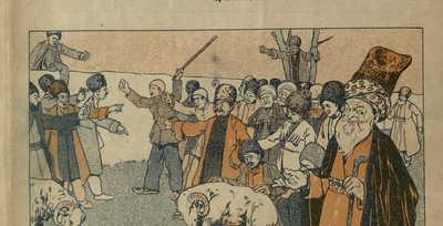 № 2 (1906)