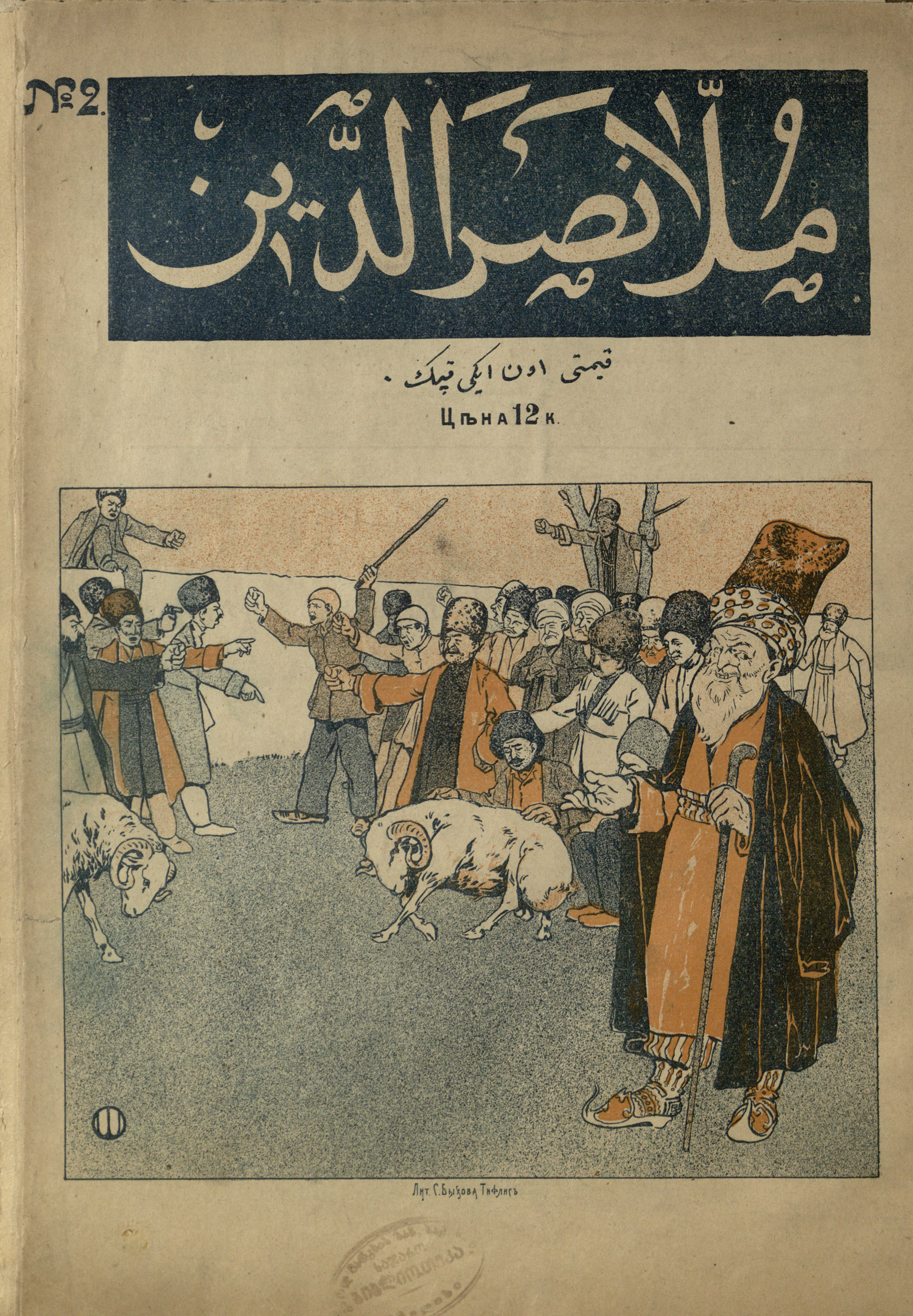 Molla Nasreddin, № 2 (1906)