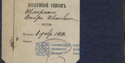 Schmerling's 1914 Résumé