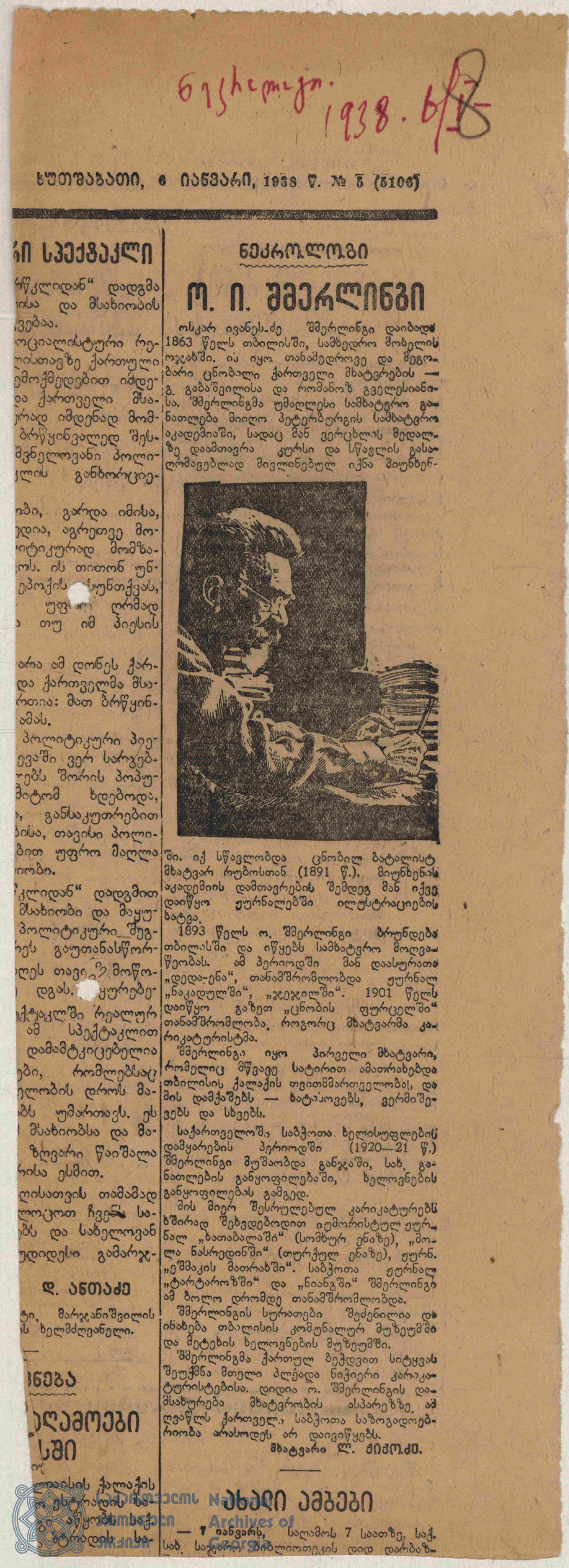 Schmerling Obituary #1