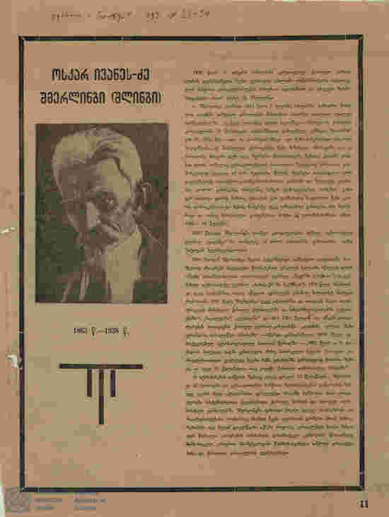 Schmerling Obituary in 'Niangi'