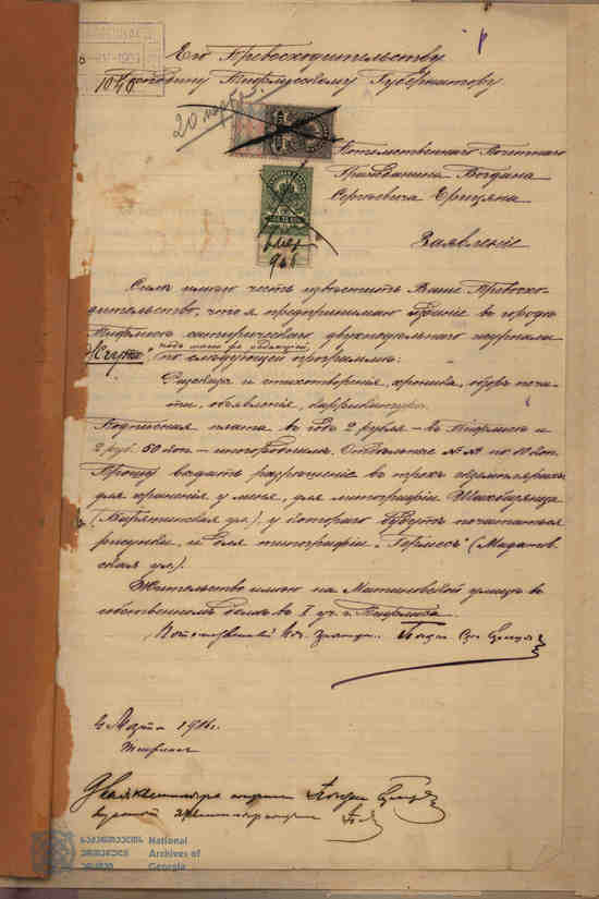 Bagrat Yeritsian's Petitions