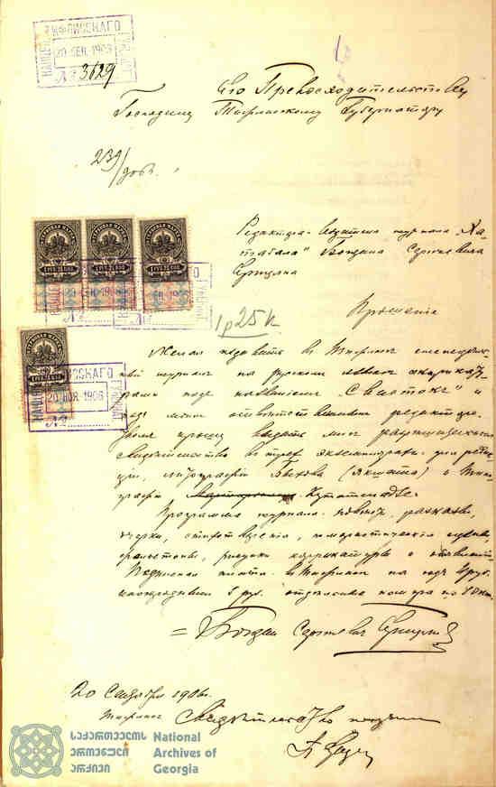 Svistok (Yeritsian's Petition)