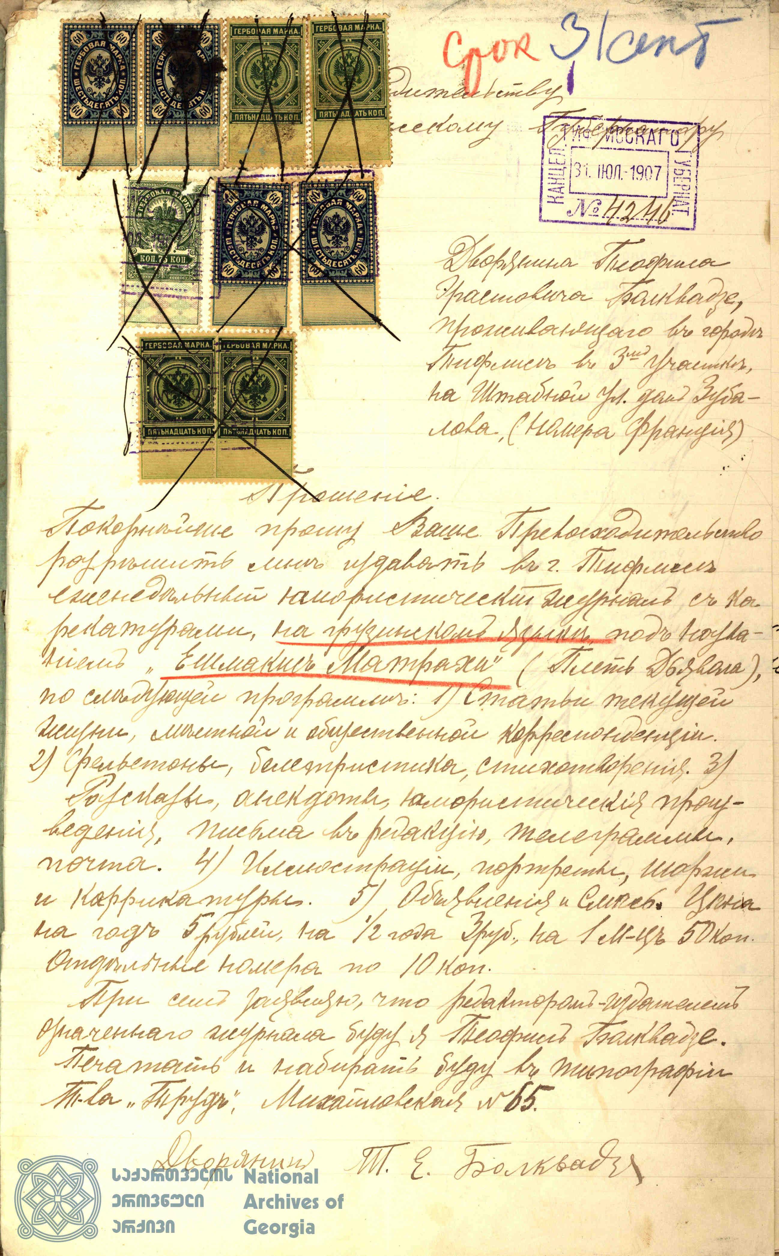 Teofil Bolkvadze's Petitions