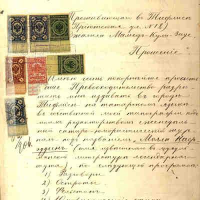 Molla Nasreddin (1st Petition, Page 1)