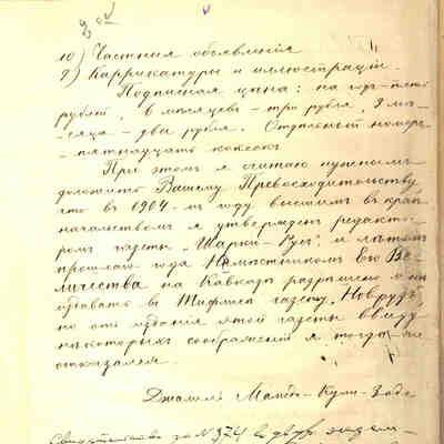 Molla Nasreddin (1st Petition, Page 2)