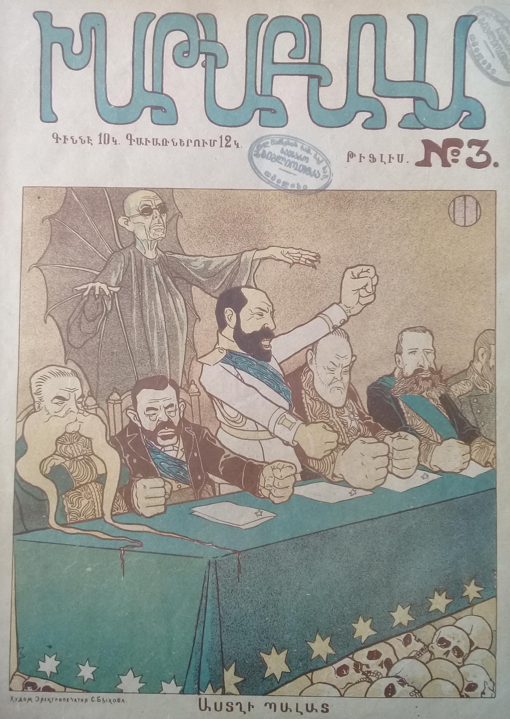 Khatabala, № 3 (1906)