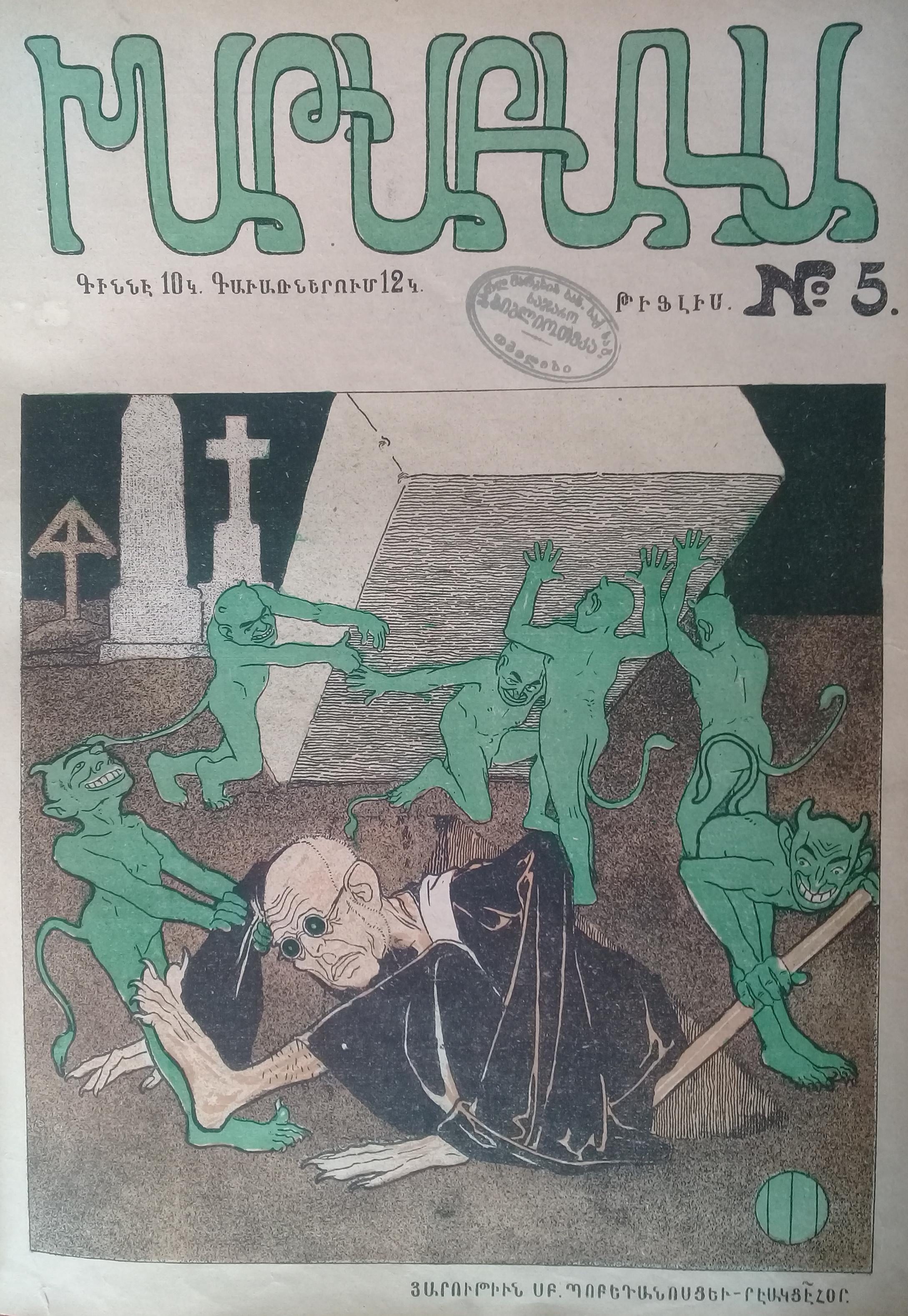 Khatabala, № 5 (1906)