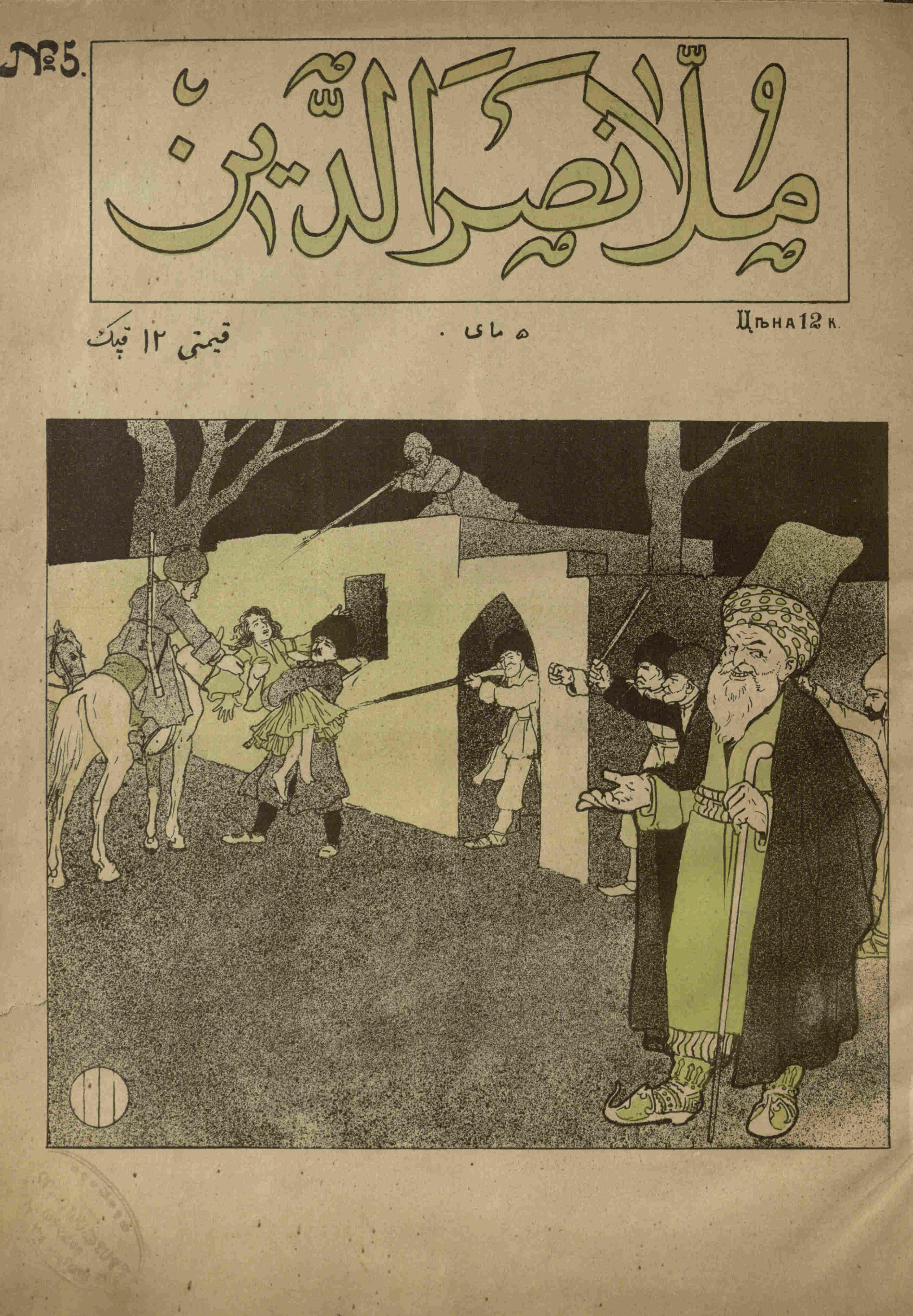Molla Nasreddin, № 5 (1906)