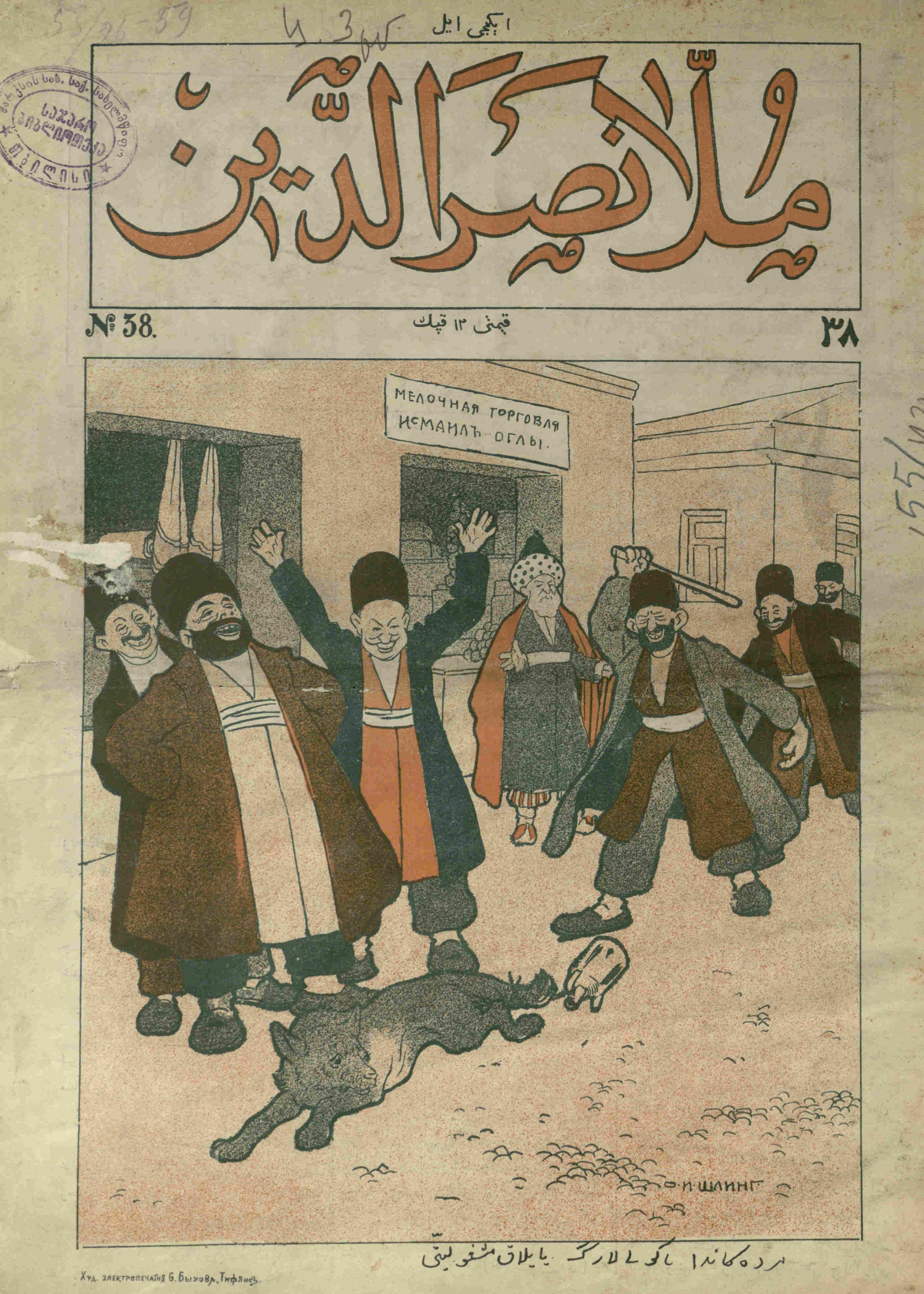 Molla Nasreddin, № 38 (1907)