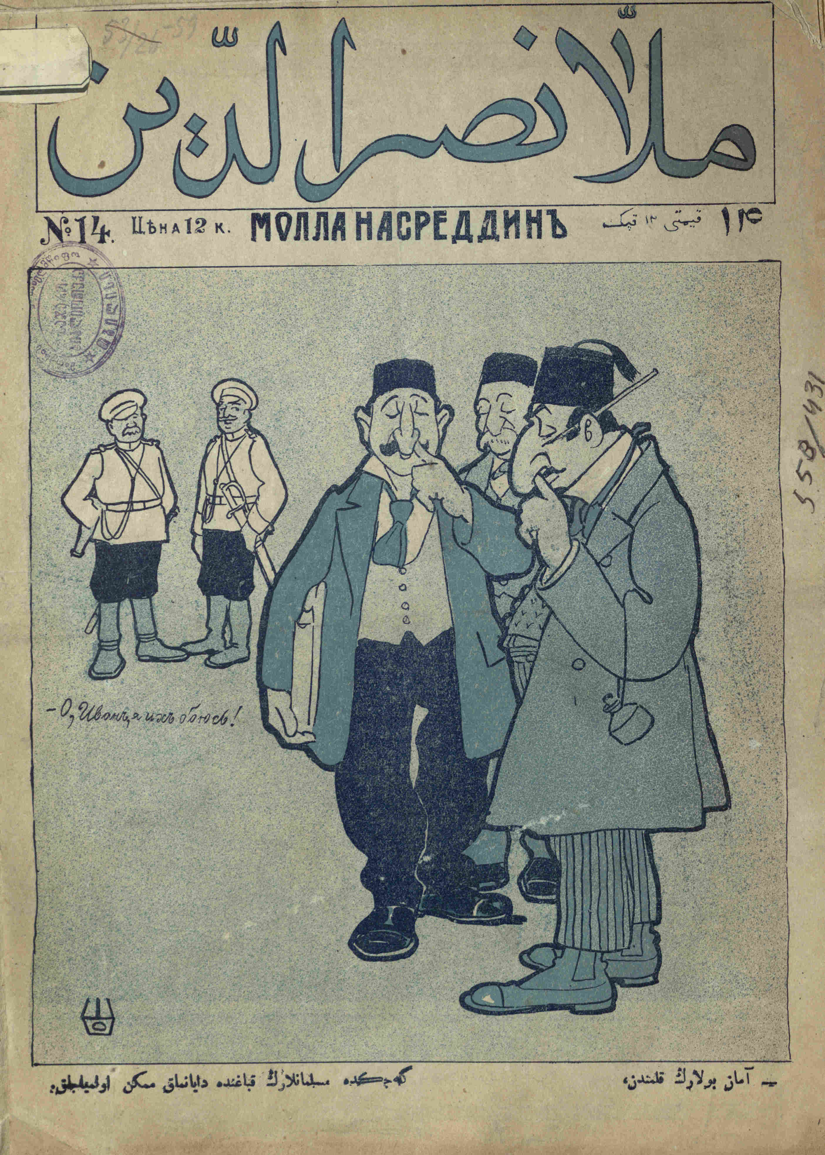 Molla Nasreddin, № 14 (1911)