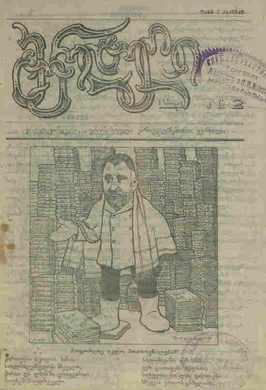 Slingshot, № 2 (1907)