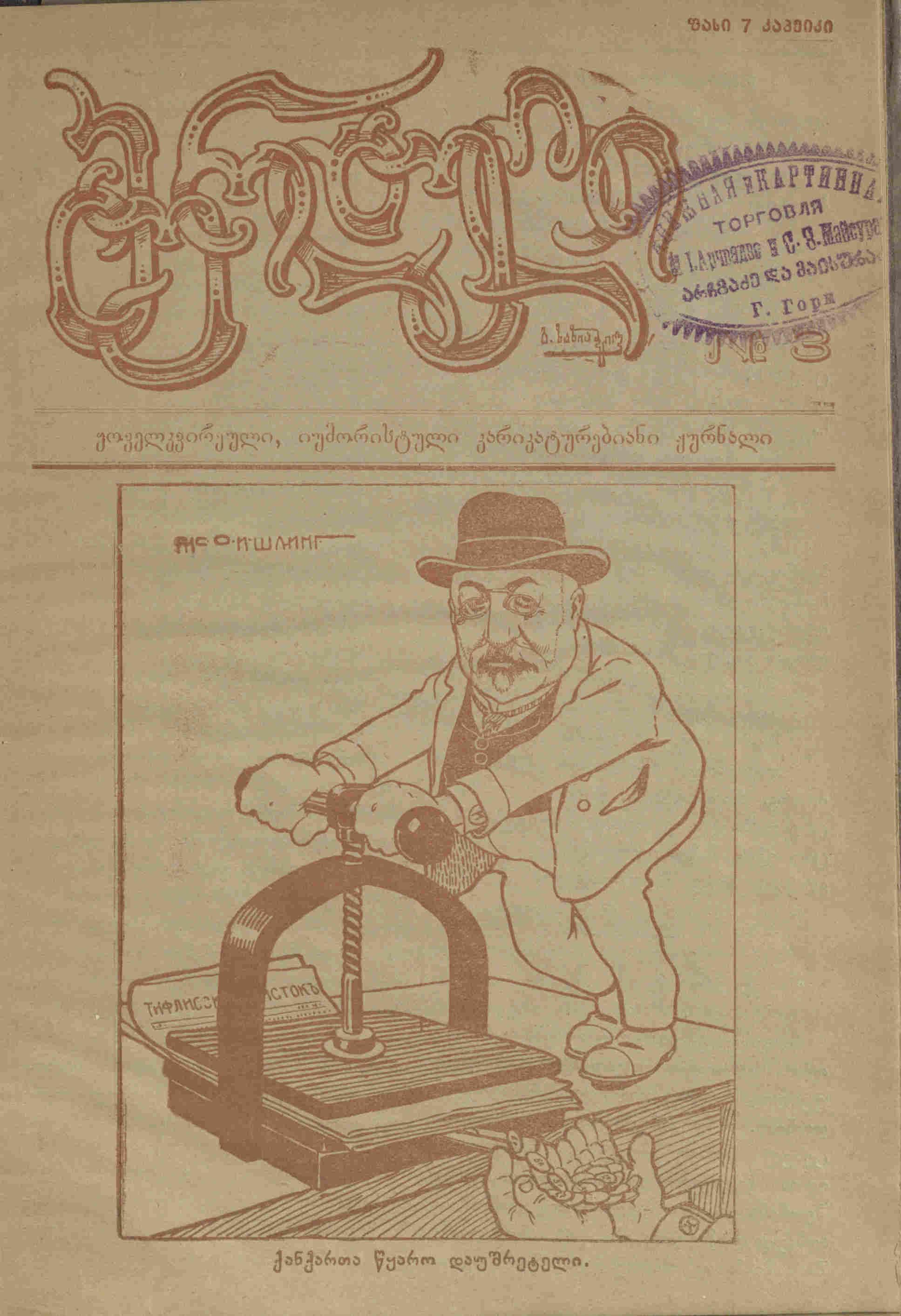 Slingshot, № 3 (1907)