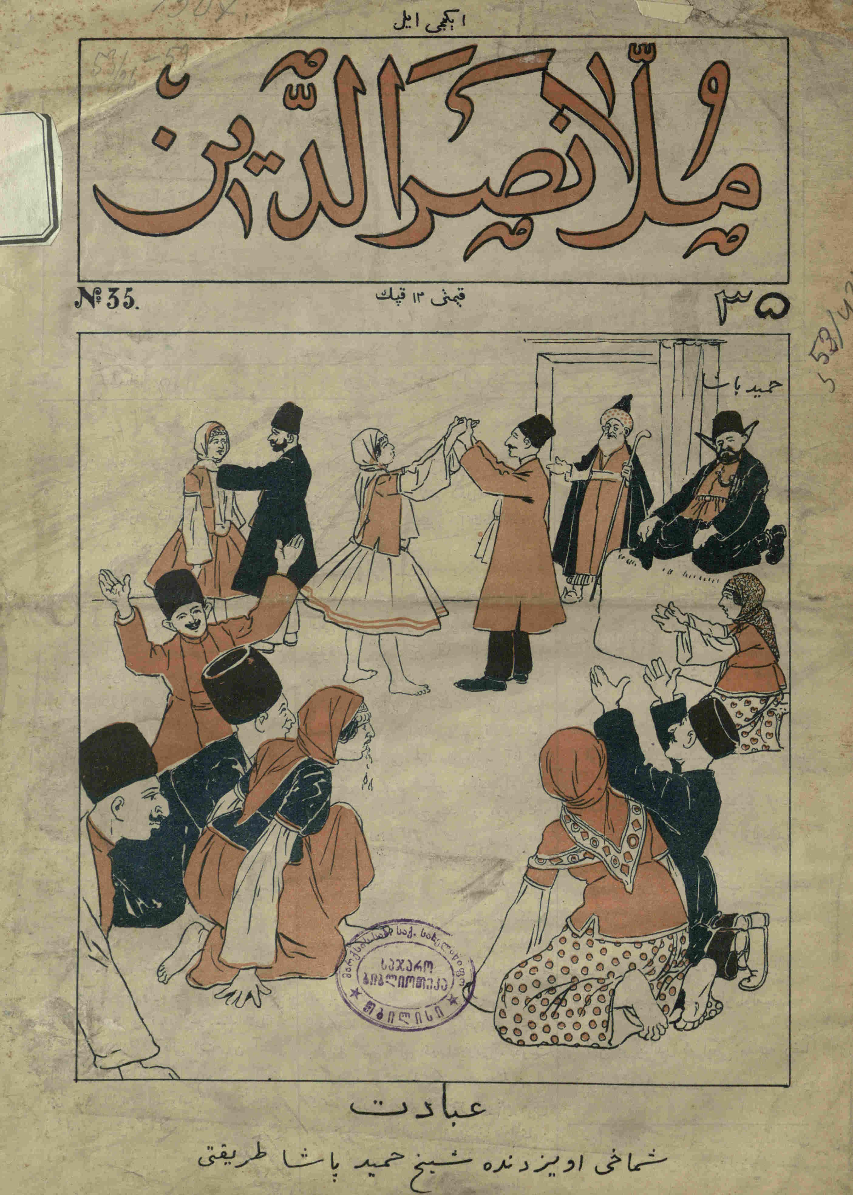 Molla Nasreddin, № 35 (1907)