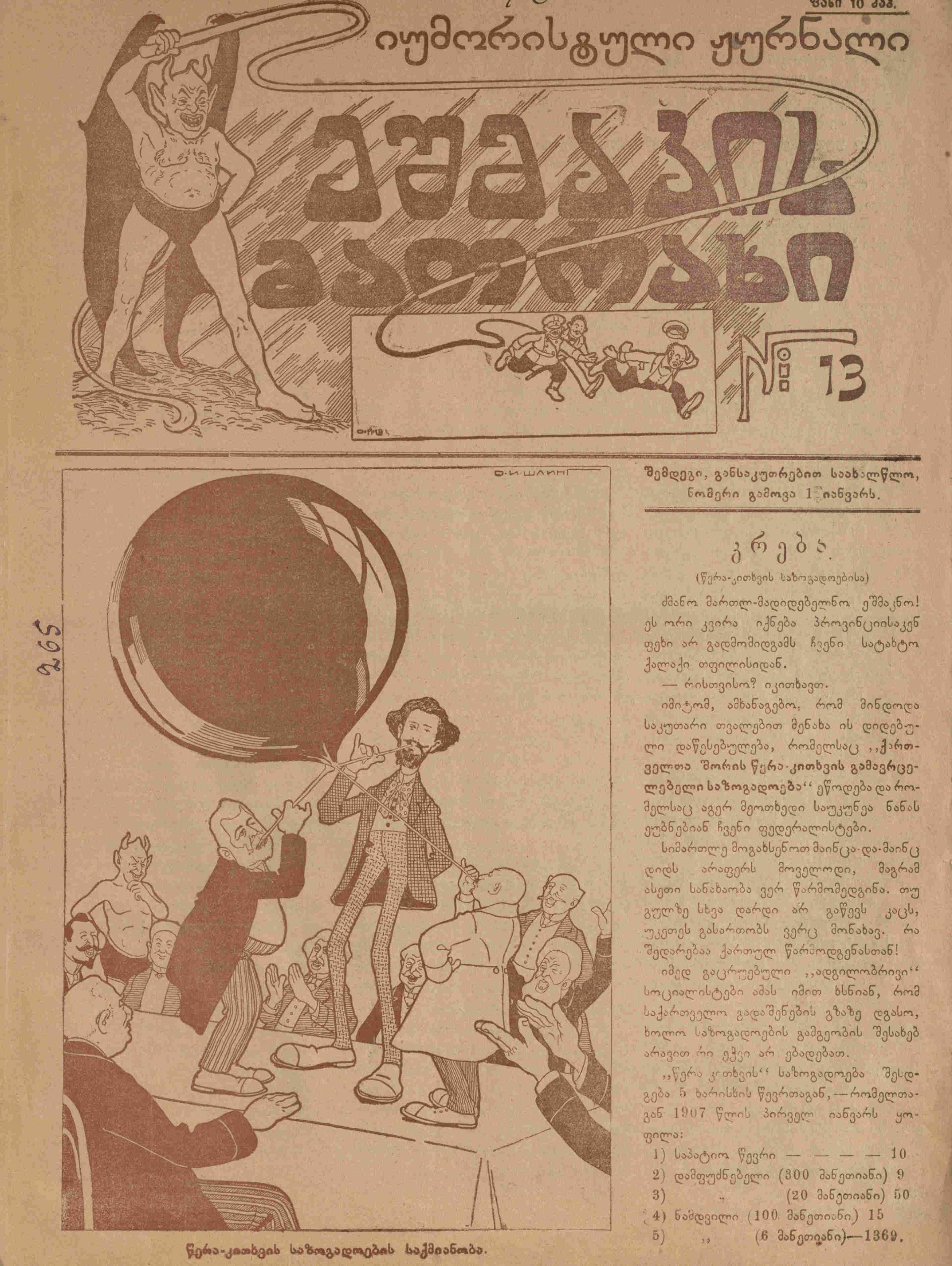 Satan's Whip, № 13 (1907)