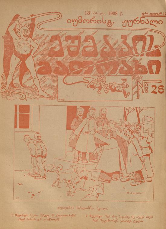 Satan's Whip, № 26 (1908)