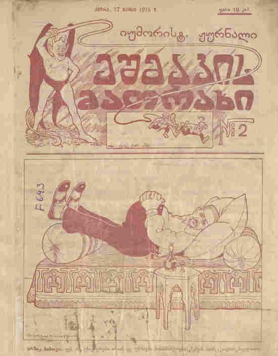 Satan's Whip, № 2 (1915)