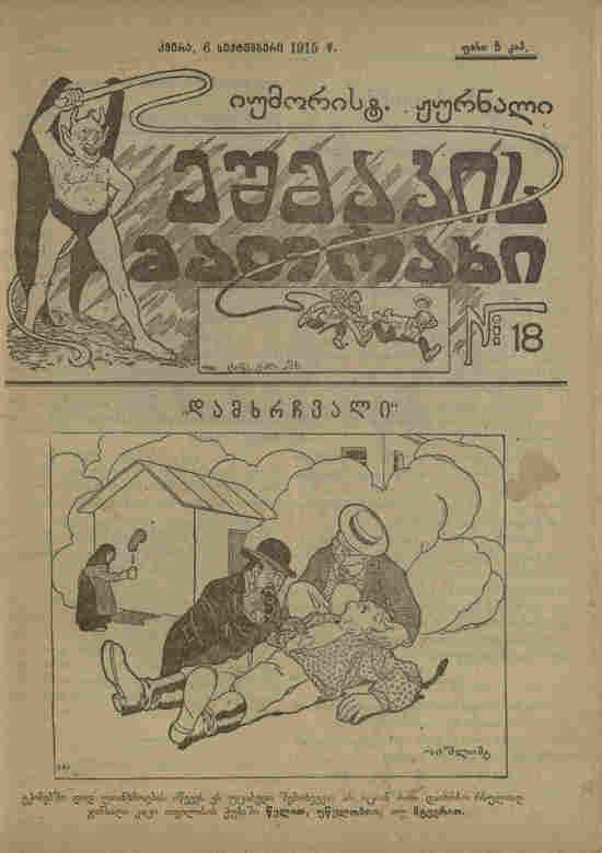 Satan's Whip, № 18 (1915)