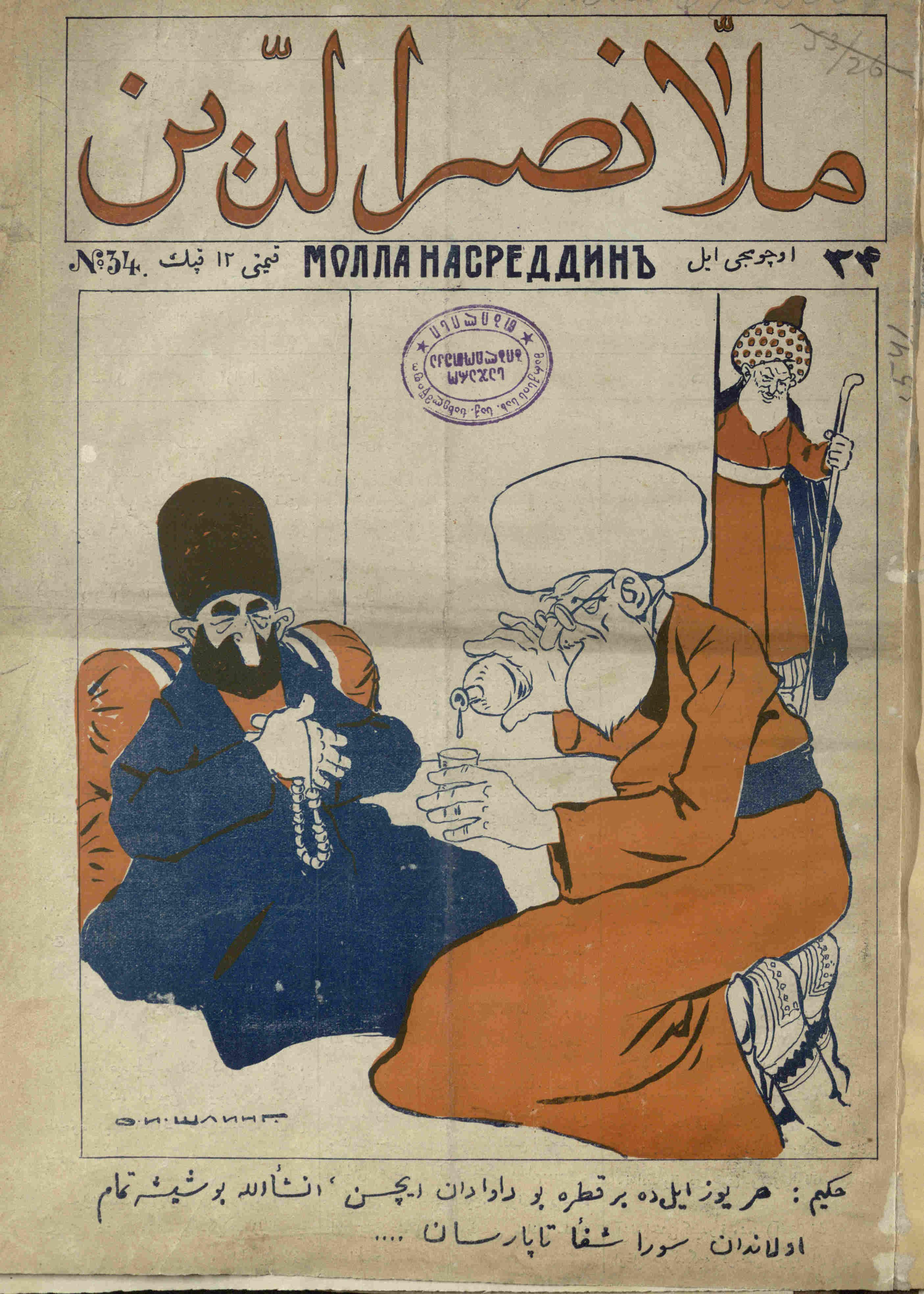 Molla Nasreddin, № 34 (1908)