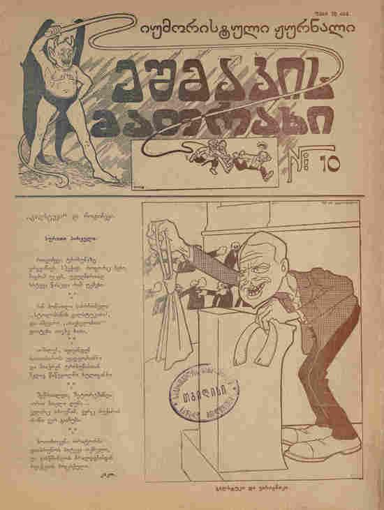 Satan's Whip, № 10 (1907)
