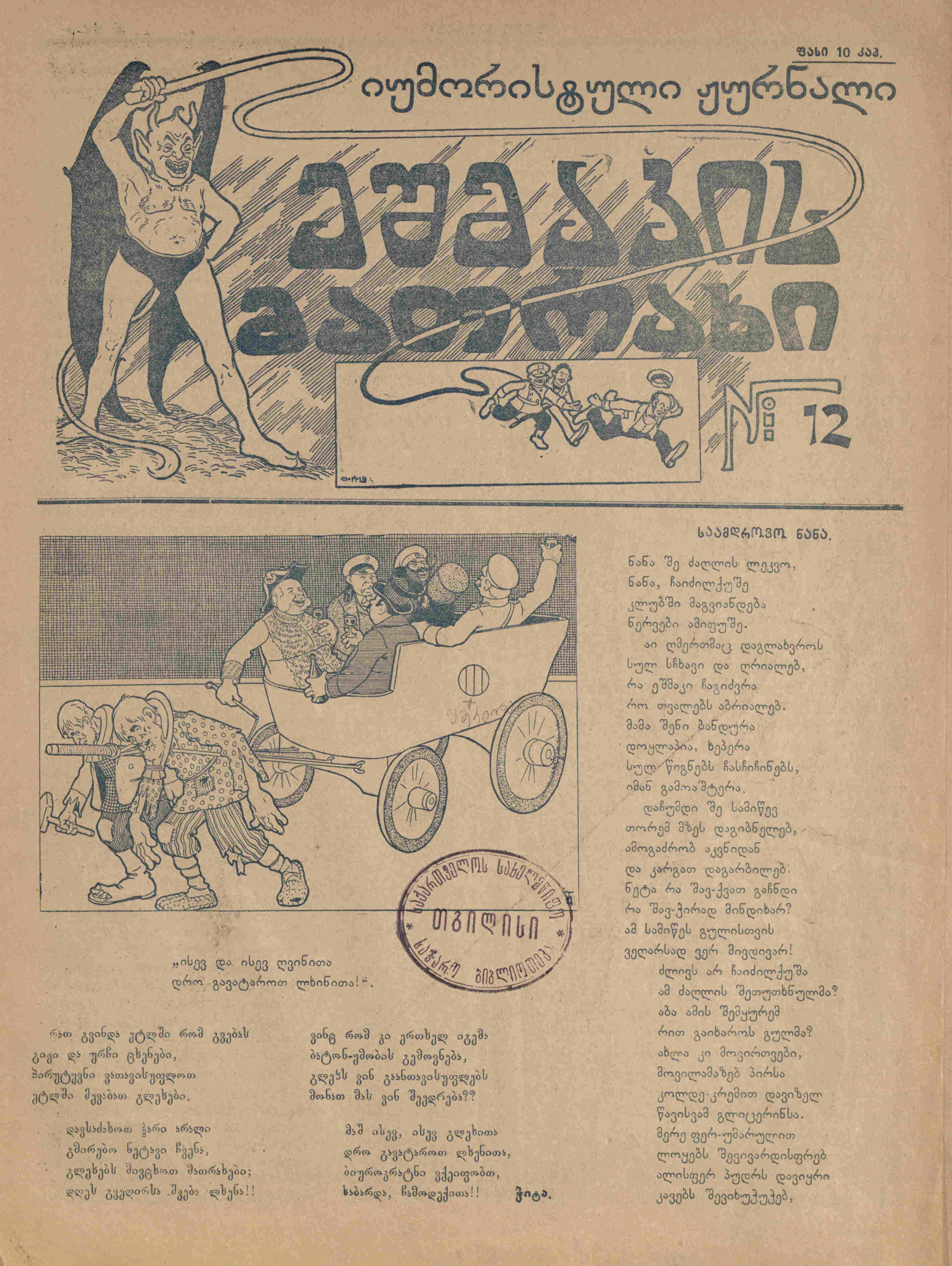 Satan's Whip, № 12 (1907)