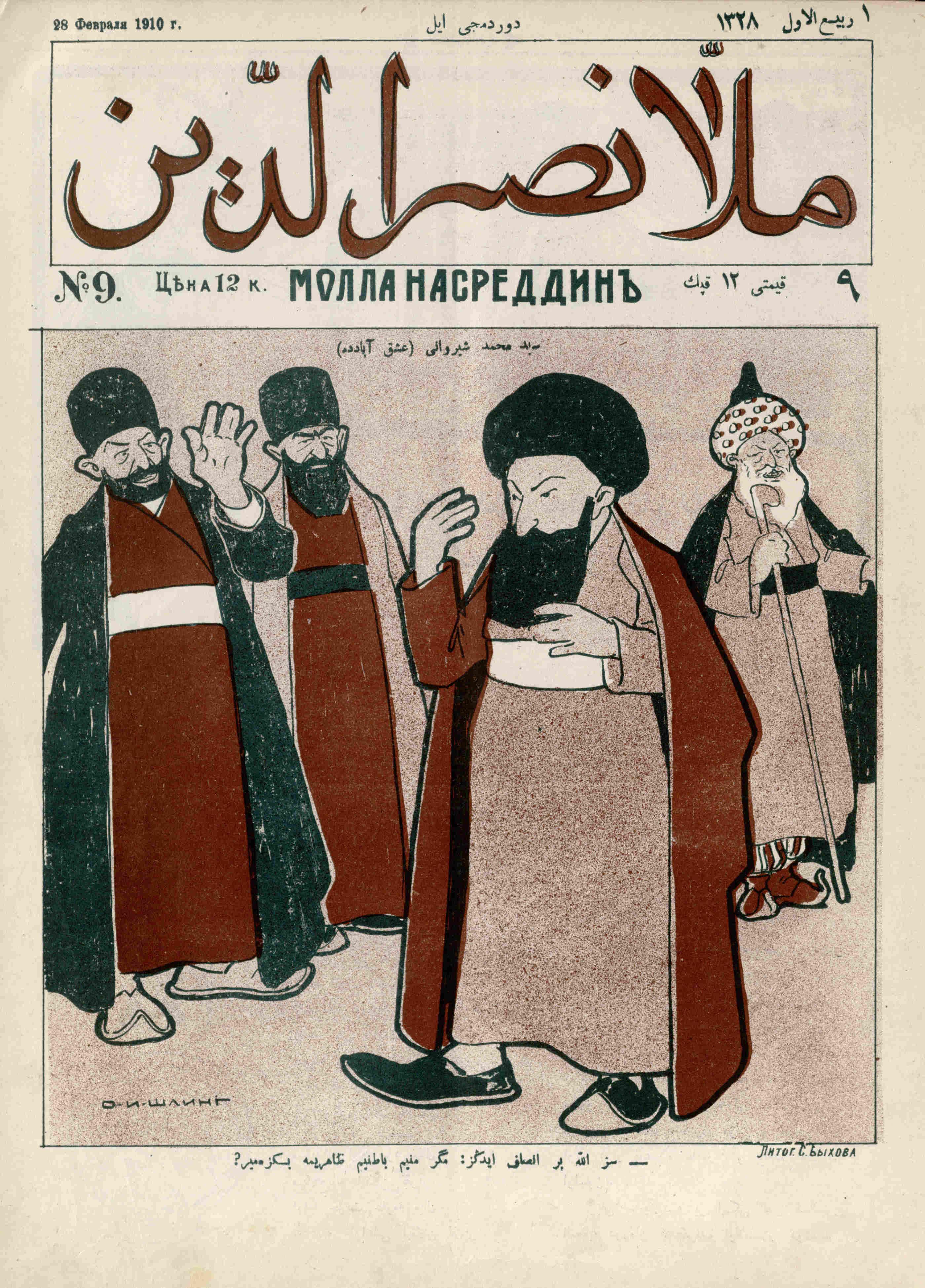 Molla Nasreddin, № 9 (1910)