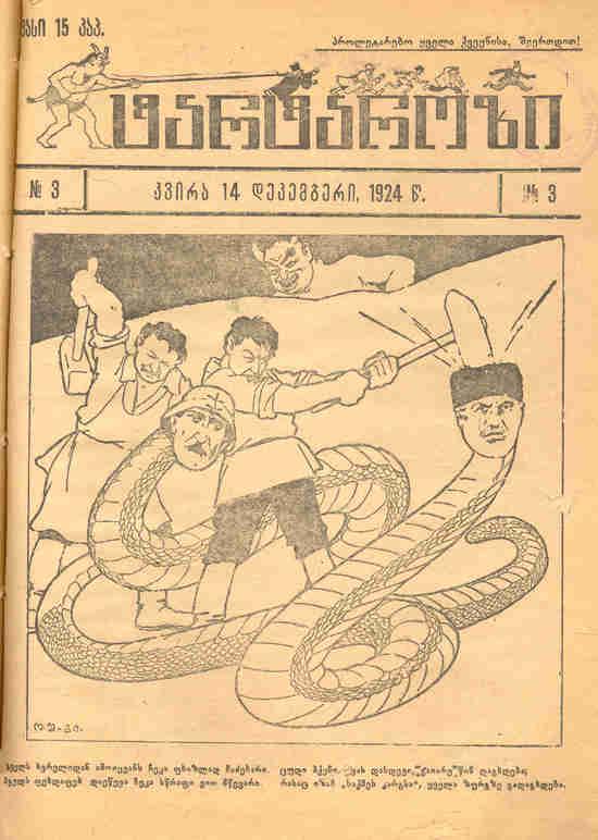 Tartarozi, № 3 (1924)